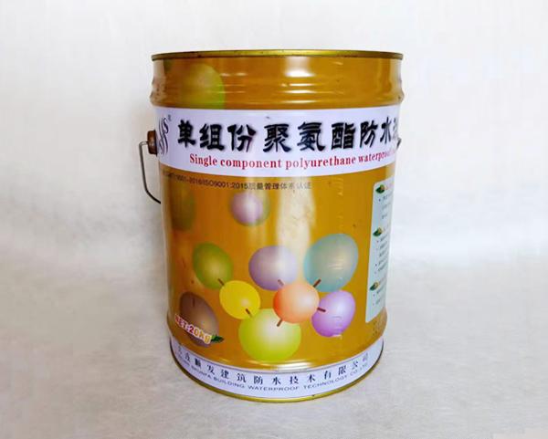 SFYT-2型单组份聚氨酯防水涂料