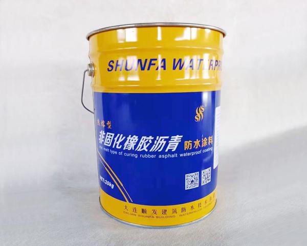 热熔非固化橡胶沥青防水涂料