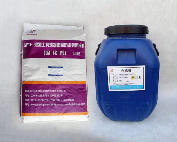 SFTF-混凝土构筑物防腐防水专用涂料