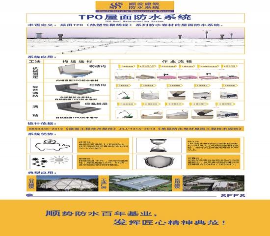 钢结构防水维修系统