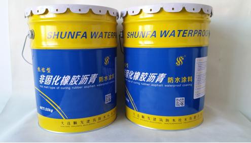 热熔型非固化橡胶沥青防水涂料
