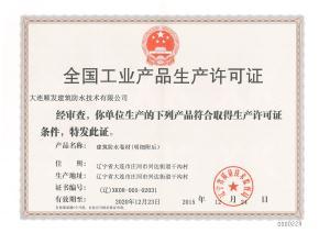 全国工业产品生产许可证(技术公司)